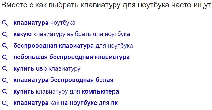 Поисковые подсказки ключевых слов