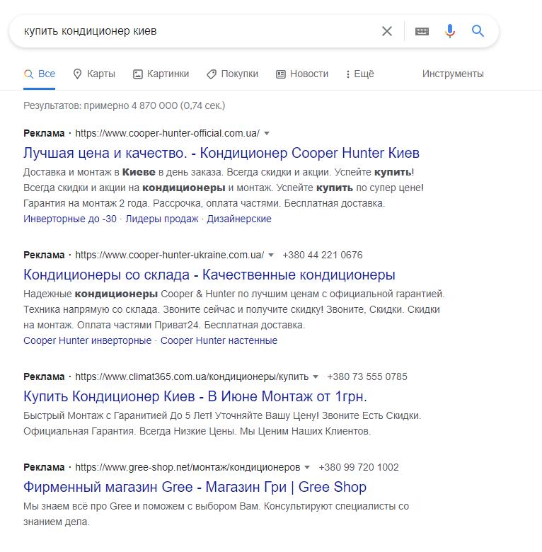 Як виглядає контекстна реклама в пошуковій видачі
